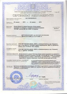 Сертификаты окон Стеко